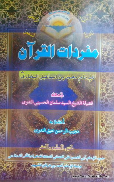 Mufadat Al Quran – مفردات القرآن الإمام محمد بن إسماعيل البخاري