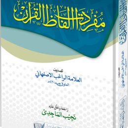 Al Duroos Al Nahwiyah