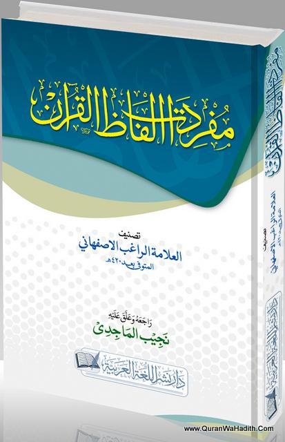 Mufradat Alfaz Al Quran – مفردات ألفاظ القرآن