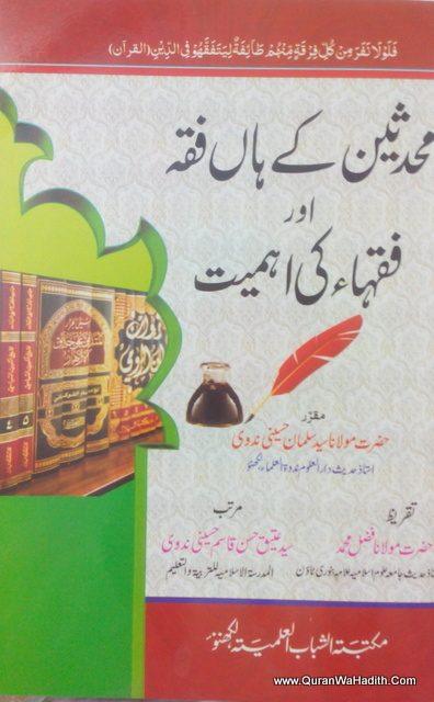 Muhaddiseen Ke Yaha Fiqh Aur Fuqaha Ki Ahmiyat