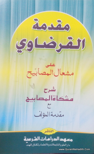 Muqadma Al Qaradawi – مقدمة القرضاوي