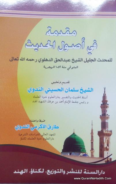 Muqadma Fi Usool Al Hadith – مقدمة في اصول الحديث