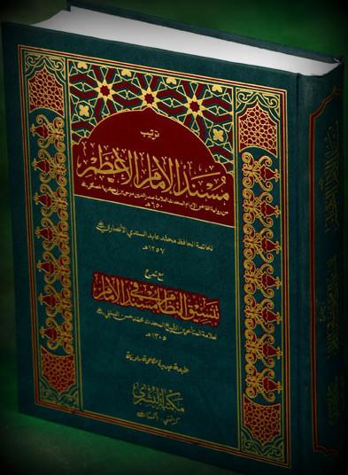 Musnad Imam ul Azam Arabic, Maktaba Bushra, مسند الامام الاعظم مع تنسيق النظام