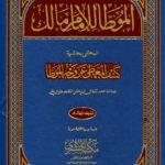 Muwatta Imam Malik Arabic