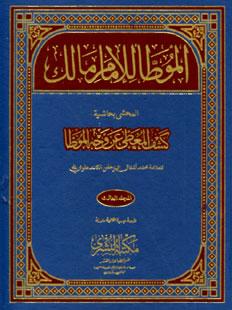 Muwatta Imam Malik Arabic 3 Vols – الموطا للامام مالک