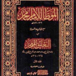 Muwatta Imam Muhammad Arabic