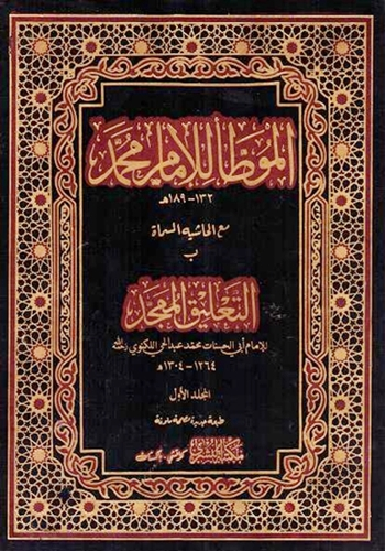 Muwatta Imam Muhammad Arabic, 2 Jild – الموطأ للإمام محمد مع الحاشيه المسماة بالتعليق الممج