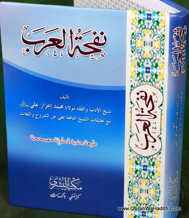 Nafhatul Arab, نفحة العرب