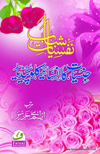 Jinsiyat Ka Encyclopedia, Nafsiyat e Shabab, جنسیت کا انسائیکلوپیڈیا, نفسیات شباب