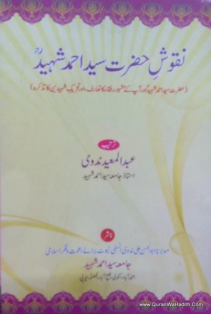 Naqoosh Hazrat Syed Ahmed Shaheed, نقوش حضرت سید احمد شہید