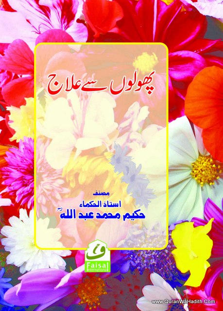 Phoolon Se ilaj – پھولوں سے علاج