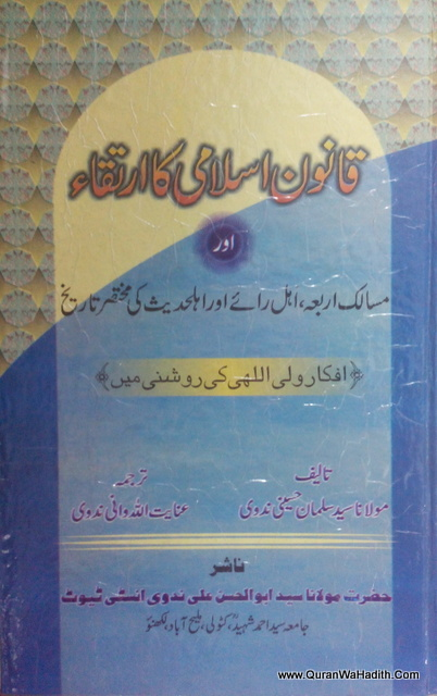 Qanoon e Islami Ka Irtiqa – قانون اسلامي كا ارتقاء