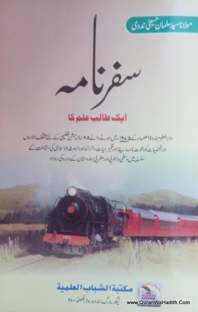 Safarnama Ek Talibe ilm Ka, سفرنامہ ایک طالب علم کا, مولانا سلمان حسینی