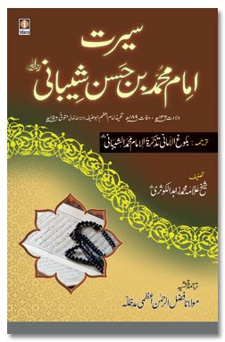 Seerat Imam Muhammad Shaybani