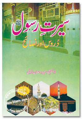 Seerat e Rasool Durus Aur Nasaeh – سیرت رسول دروس اور نصائح