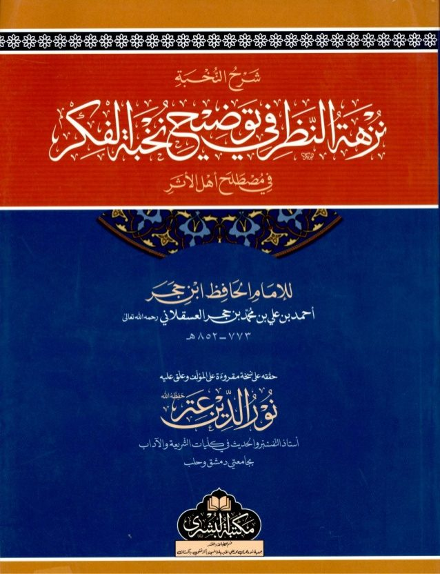 Sharah Nukhbatul Fikr