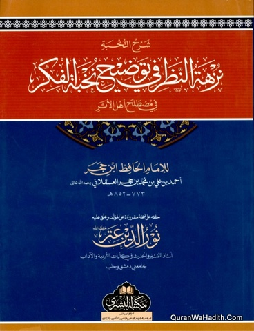 Sharah Nukhbatul Fikr Maktaba Bushra, Arabic, شرح نخبة الفکر مکتبۃ البشری