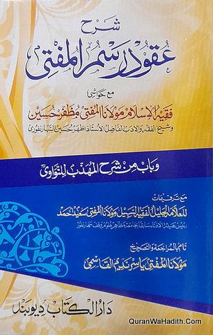 Sharah Uqood Rasmul Mufti, Arabic, شرح عقود رسم المفتي
