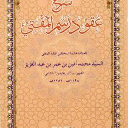 Sharah Uqood Rasmul Mufti