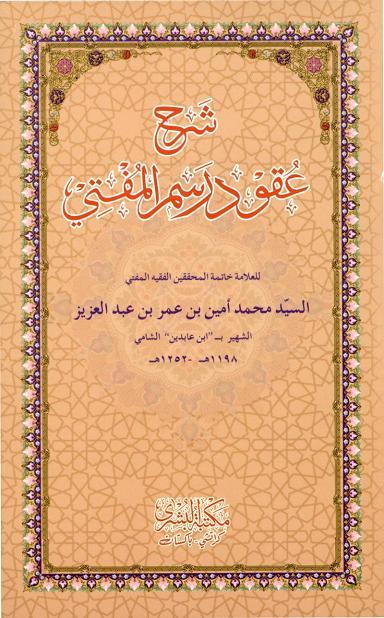 Sharah Uqood Rasmul Mufti – شرح عقود رسم المفتي