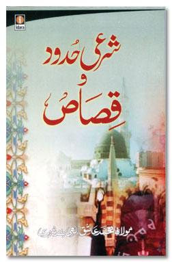 Sharai Hudood Wa Qisas – شرعی حدود و قصاص