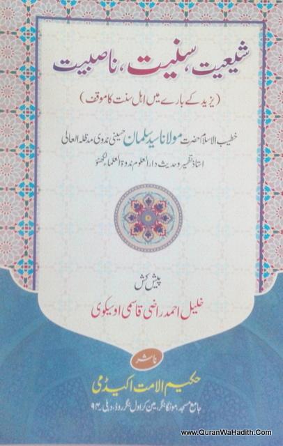 Shiyat Sunniyat Nasbiyat, شیعیت سنیت ناصبیت