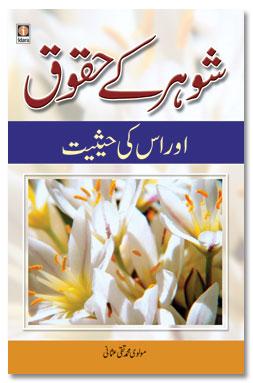Shohar Ke Huqooq Aur Uski Haisiyat – شوہر کے حقوق اور اسکی حیثیت