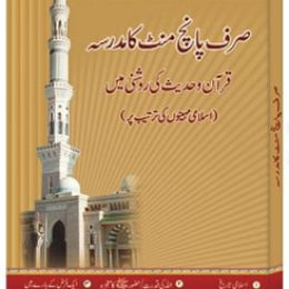 Sirf Paanch Minute Ka Madrasa