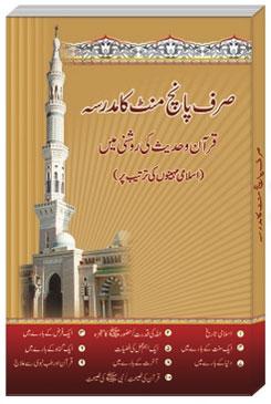 Sirf Paanch Minute Ka Madrasa – صرف پانچ منٹ کا مدرسہ