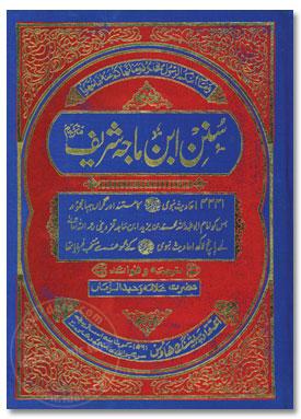 Sunan Ibn Majah, 3 Vols, سنان ابن ماجہ