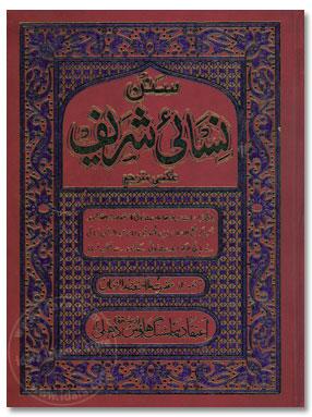 Sunan Nasai 3 Jild Urdu – سنن نسائی
