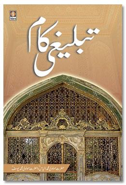 Tablighi Kaam – تبلیغی کام