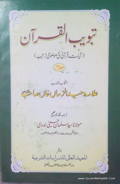 Tabweeb Al Quran