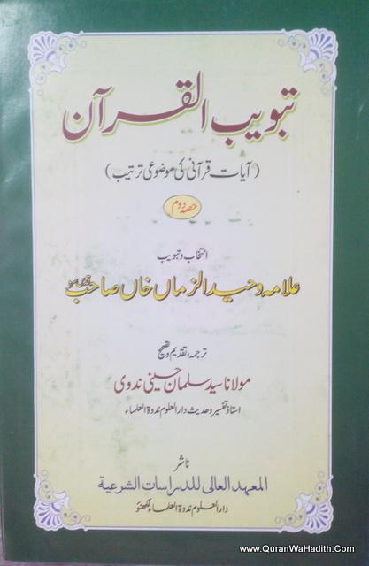 Tabweeb Al Quran 2 Vols – تبویب القرآن آیت قرانی کی موضوعی ترتیب