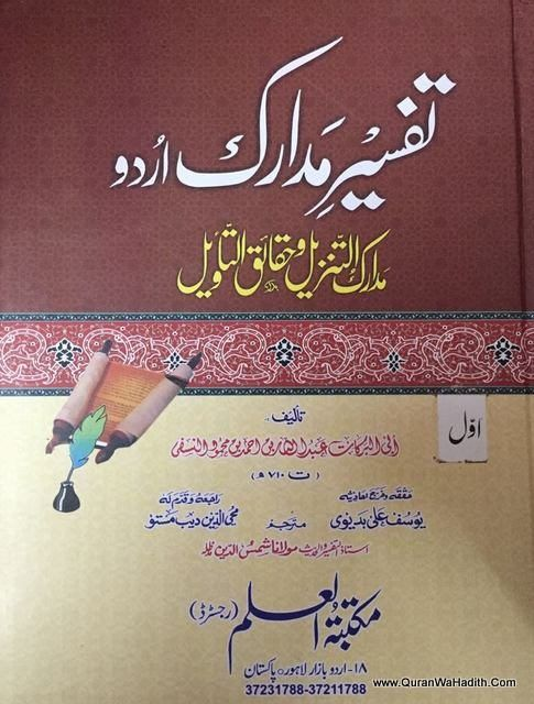 Tafseer Madarik Urdu, 5 Jild, تفسیر مدارک