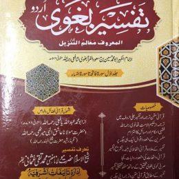 Tafsir Baghawi Urdu