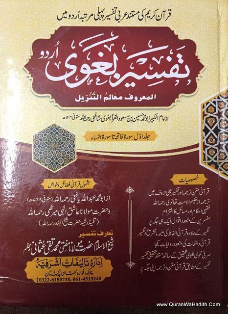 Tafsir Baghawi Urdu 6 Jild – تفسير البغوي