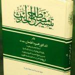 Taiseer Mustalah Al Hadith