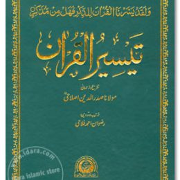 Taiseer ul Quran