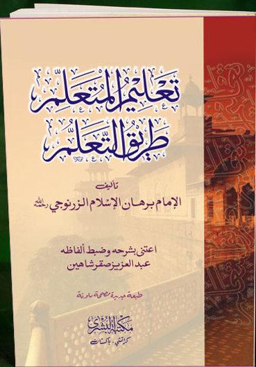 Taleem Al Muta'allim – تعليم المتعلم