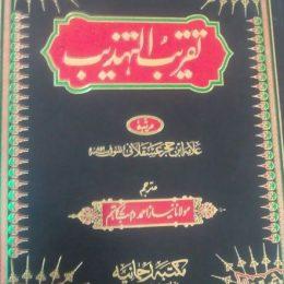 Taqreeb ut Tehzeeb In Urdu
