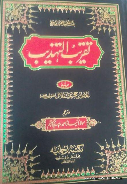 Taqreeb ul Tehzeeb Urdu, 2 Jilde, تقريب التهذيب اردو