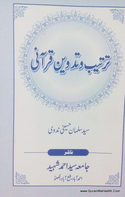 Tarteeb wa Tadween Qurani