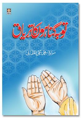 Tauba Gunahon Ka Tiryaq – توبہ گناہوں کا تریاق