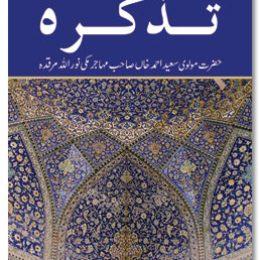 Tazkira Maulana Saeed Ahmad Khan