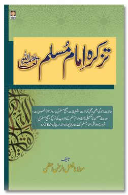 Tazkirah Imam Muslim