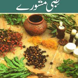 Tibbi Mashwaray