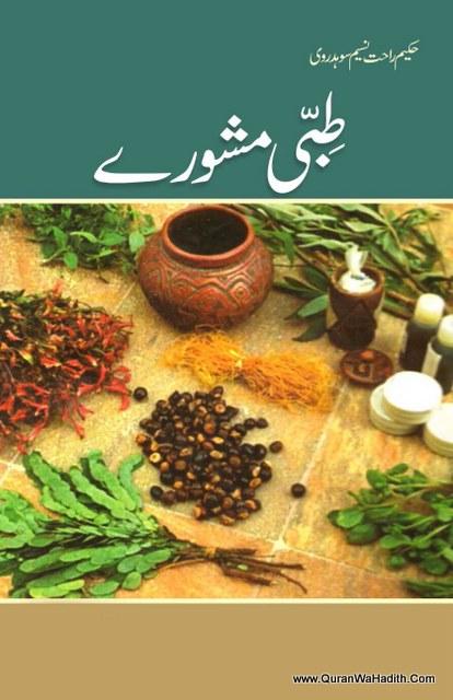 Tibbi Mashwaray – طبّی مشورے