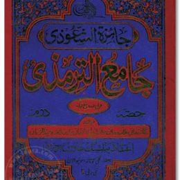 Tirmizi Shareef