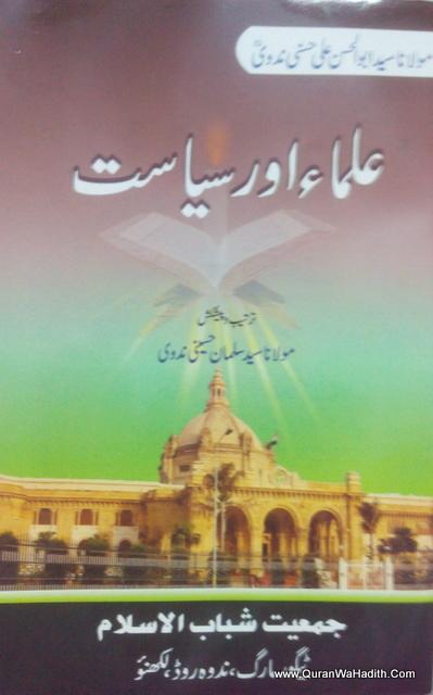 Ulama Aur Siyasat – علماء اور سیاست